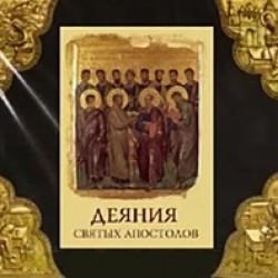 Беседы иерея Андрея Рахновского на Книгу Деяний святых апостолов