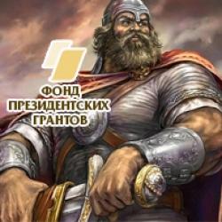 Величайшие битвы России