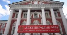 Закрытие здания Фонда славянской письменности